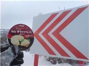 All roads lead to cheese!, uploaded by Mick Rich  [Kamui Ski Links, Asahikawa City, Hokkaido]